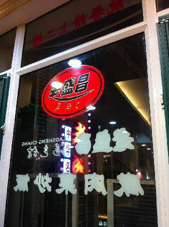 LaoSheng Chang SuZhou Tangbao Guan (DongLin Road)