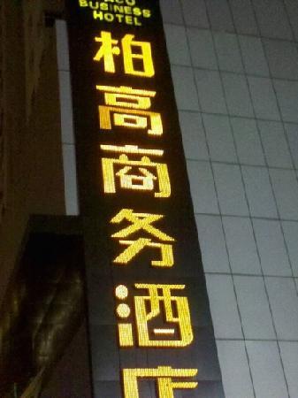 Paco Business Hotel Guangzhou Tianhe: 柏高商务酒店