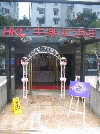 HKL NiuPai HongJiu Zhuang (Main Branch)