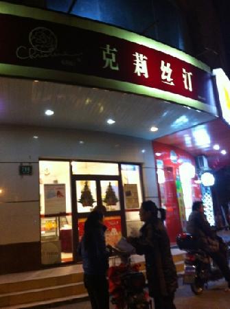Ke LiSi Ting (Gong Kang Road)