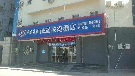 Hanting Express Hohhot Gulou