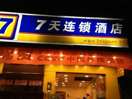 7 Days Inn Chongqing Shapingba Chongqing University: 很实惠
