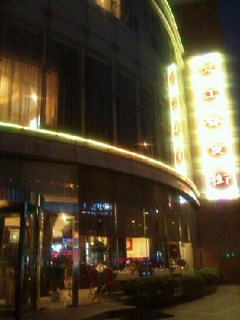臨海國貿大酒店中餐廳