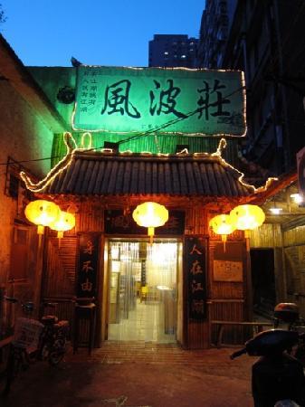 FengBo Zhuang (HuaQiao Road)