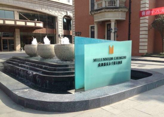 Millennium Hotel Chengdu: 门口