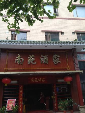 NanYuan Restaurant (Lu Yuan Road)