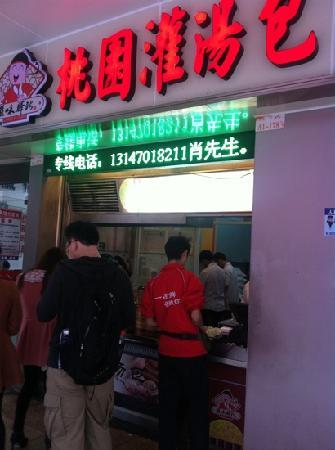 7 Days Inn Shenzhen Dongmen Walking Street: 东门步行街
