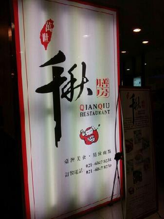 QianQiu ShanFang (GuBei)