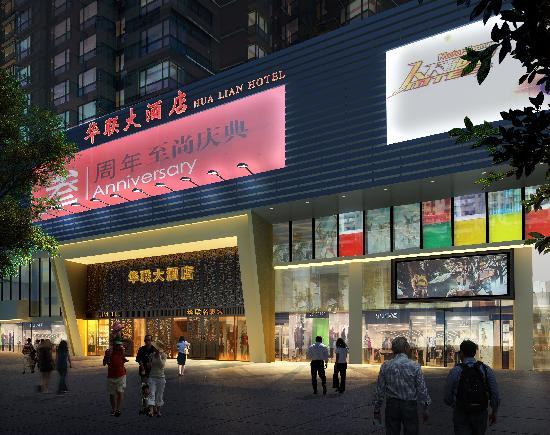 Photo of Hua Lian Hotel Guiyang