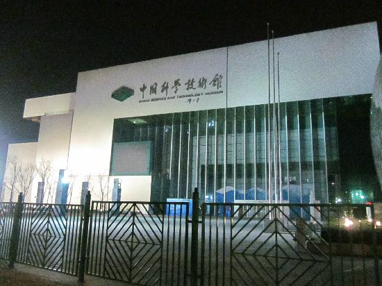 ‪China Science And Technology Museum‬