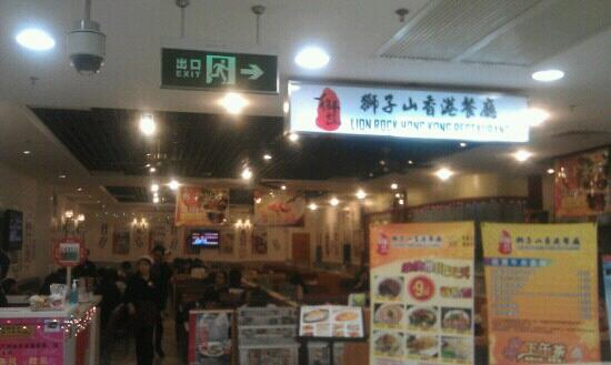 ShiZiShan XiangGang Restaurant (Bao ShanDa Hua Ba Chun)