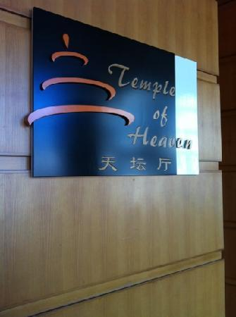 Holiday Inn Temple of Heaven: 会议室的名称!