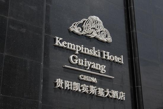 Kempinski Hotel Guiyang: 门牌