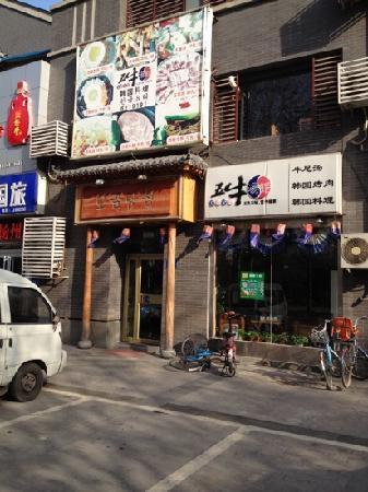 Zibo Food Guide: 8 Must-Eat Restaurants & Street Food Stalls in Zibo