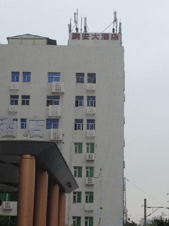 Peng an Hotel: 鹏安大酒店