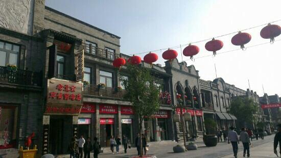 老北京炸酱面大王(兴隆街店)