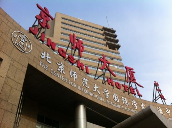 Jingshi Building: 京师大厦外景