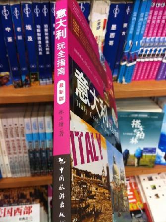 Home Inn Shanghai Renmin Square Fuzhou Road Shanghai Book Store : 书城的旅游书