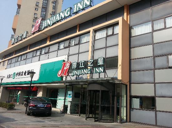 Jinjiang Inn (Wuxi New Area Wangzhuang East Road): 无锡锦江之星旺庄店大门