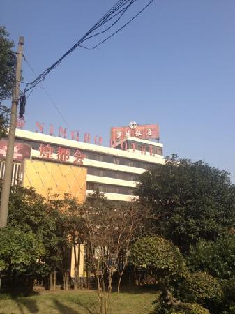 Ningbo Hotel : 比较老的宁波饭店主楼