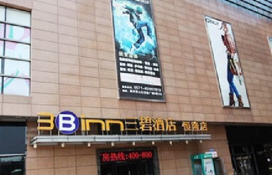 Sanbi Hotel Hangzhou Henglong: 三碧酒店