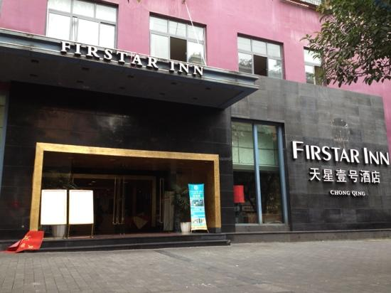 First Star Inn: 酒店全景