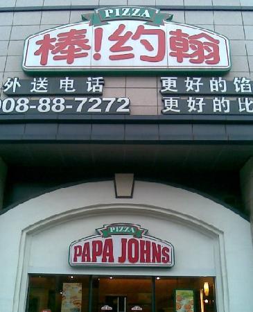 Papa John's Pizza (Yin Tai)