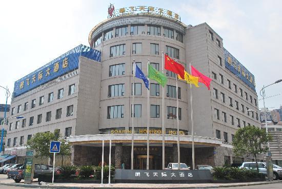 Soaring International Hotel: 酒店外观实图