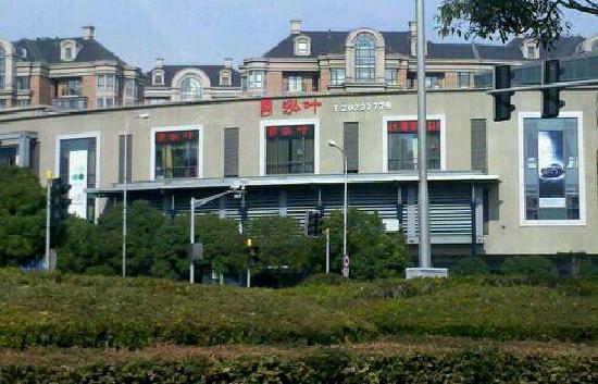 Hong Ye Jing Cai Fang (JinQiao Plaza)