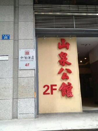 Zhongyi Hotel: 酒店
