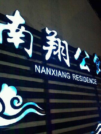 NanXiang GongGuan