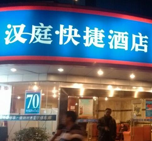 Hanting Express Shanghai South Railway Station: 门面