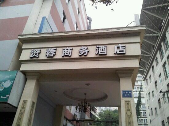 Rongcheng Holiday Hotel Chengdu Chunxi: 酒店