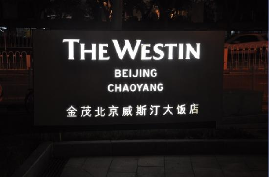 The Westin Beijing Chaoyang: 门牌