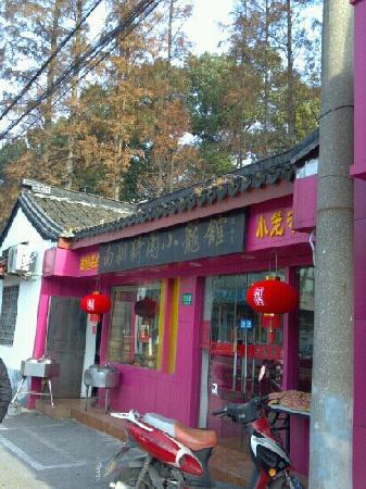 NanXiang Yi Yuan XiaoLong Guan