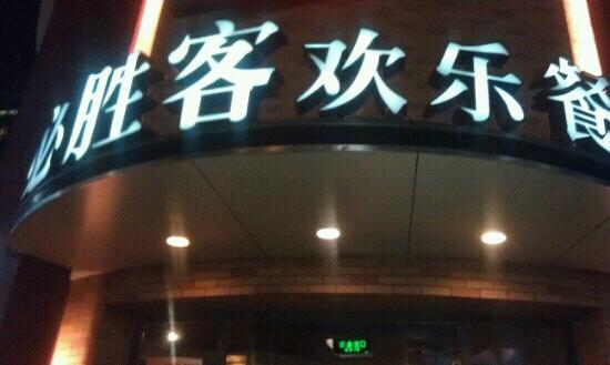 Pizza Hut (ZhongShan)