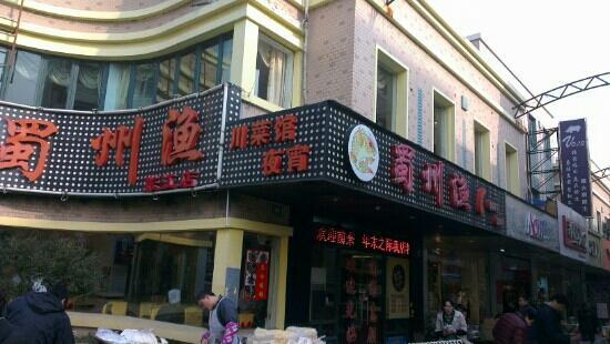 Shu Zhou Yu Fu (ZiWei Road)