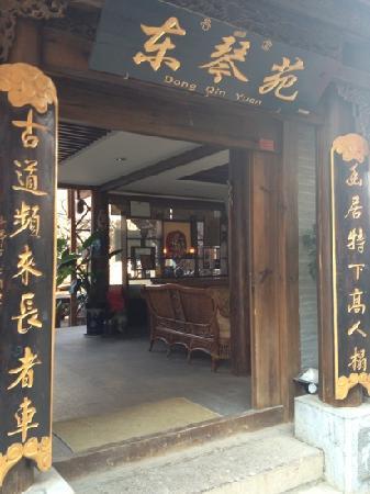 Dongqinyuan Inn : 东琴苑