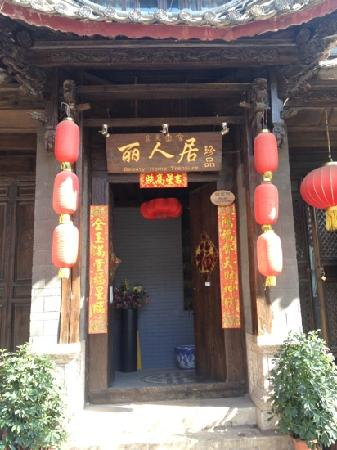Li Ren Ju Inn: 丽人居