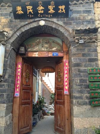 Qinminshe Hostel: 秦民舍