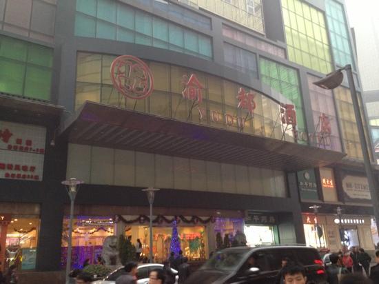 Yu Du Hotel: 酒店大门