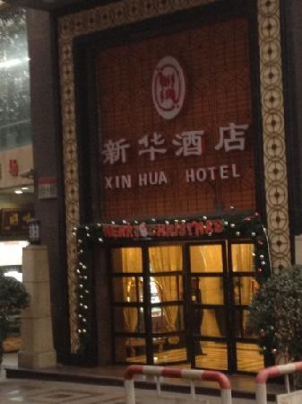Xinhua Jiudian: 酒店大门