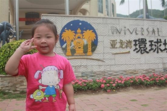 Universal Resort: 5星