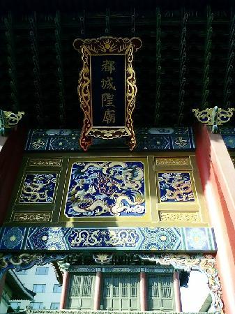 Xi'an Town's God Temple: 2