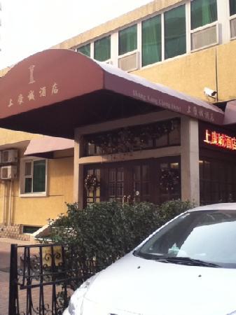 Shangkangcheng Hotel : 酒店入口