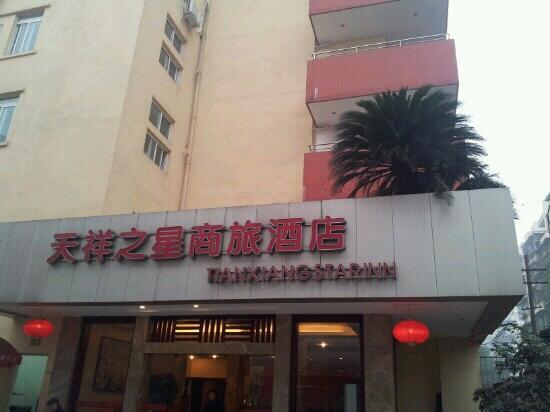 Home Boutique Inn Chengdu Tianxiang Street: 酒店
