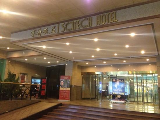 Beijing Scitech Hotel: 酒店北门