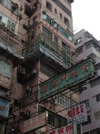 Park Lomen Hotel: 百乐门宾馆