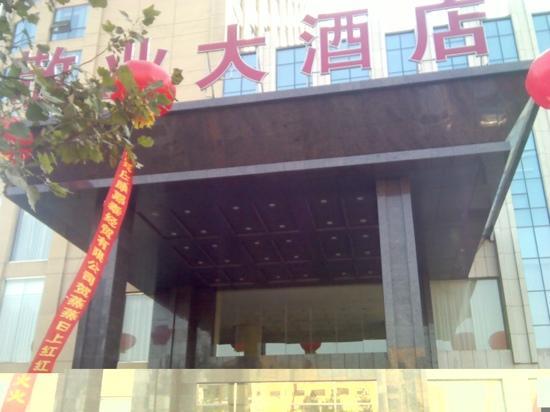 Jingye Hotel : 新大楼开业典礼