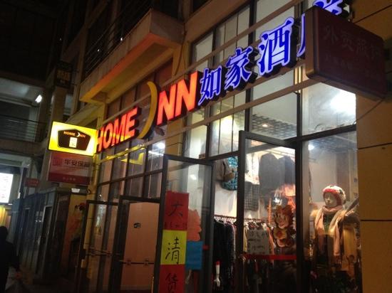 Home Inn (Guangzhou Tianhe Park): 夜间的门店